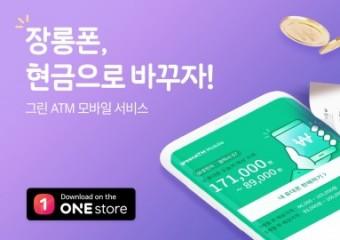 원스토어, 중고 스마트폰 매입 O2O 서비스 단독 출시