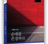 도서출판 문학공원, 순댓집 사장 이금출 시인 첫 시집 '순대를 존경하다' 출간